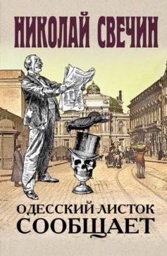 «Одесский листок сообщает» Николай Свечин