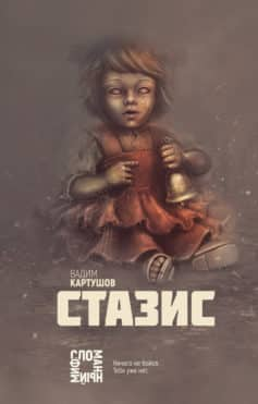 «Стазис» Вадим Картушов