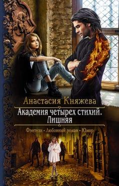 «Академия четырёх стихий. Лишняя» Анастасия Княжева
