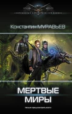 «Мертвые миры» Константин Муравьёв