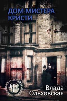 «Дом мистера Кристи» Влада Ольховская