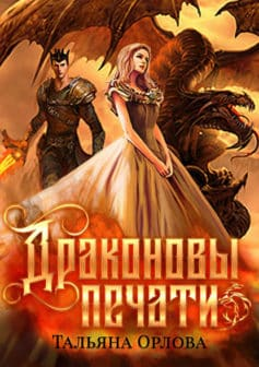 «Драконовы печати» Тальяна Орлова