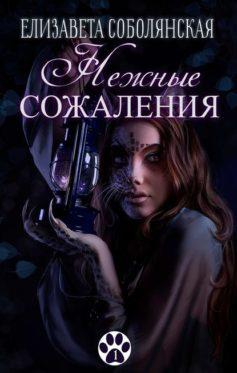 «Нежные сожаления» Елизавета Соболянская