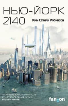 «Нью-Йорк 2140» Ким Стэнли Робинсон