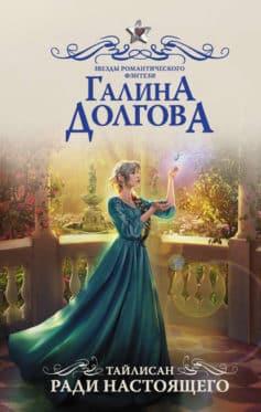 «Тайлисан. Ради настоящего» Галина Александровна Долгова