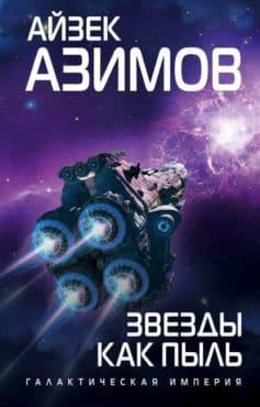 «Звезды как пыль» Айзек Азимов