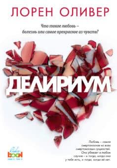 «Делириум» Лорен Оливер