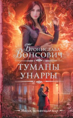 «Туманы Унарры» Бронислава Антоновна Вонсович