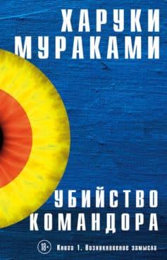 «Убийство Командора. Книга 1. Возникновение замысла» Харуки Мураками