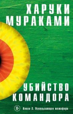 «Убийство Командора. Книга 2. Ускользающая метафора» Харуки Мураками