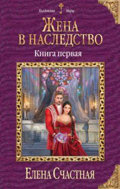 «Жена в наследство. Книга первая» Елена Счастная