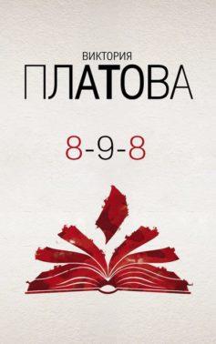 «8-9-8» Виктория Платова