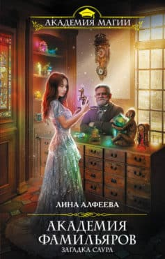 «Академия фамильяров. Загадка саура» Лина Алфеева