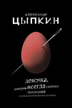 «Девочка, которая всегда смеялась последней» Александр Евгеньевич Цыпкин