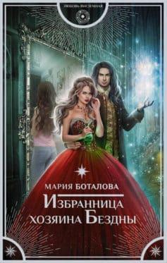 «Избранница хозяина Бездны» Мария Боталова