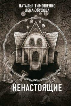 «Ненастоящие» Наталья Тимошенко, Лена Александровна Обухова