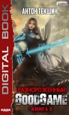 «Размороженный. Книга 3. GoodGame» Антон Текшин