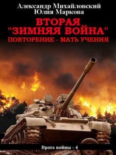 Вторая «Зимняя Война»