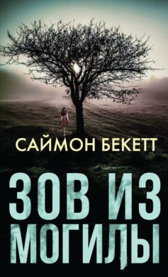 «Зов из могилы» Саймон Бекетт