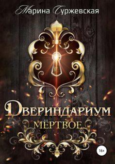 «Двериндариум. Мертвое» Марина Суржевская