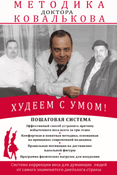 «Худеем с умом! Методика доктора Ковалькова» Алексей Владимирович Ковальков