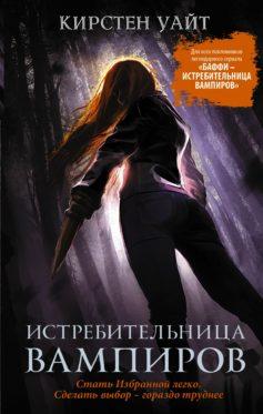 «Истребительница вампиров» Кирстен Уайт
