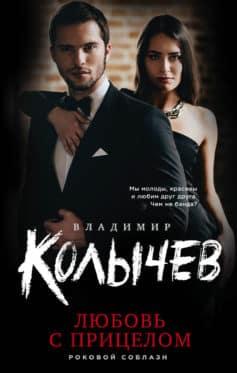 «Любовь с прицелом» Владимир Колычев