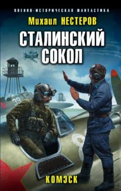 «Сталинский сокол. Комэск» Михаил Нестеров