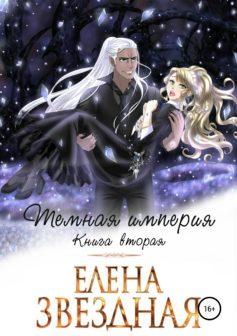 «Темная империя. Книга вторая» Елена Звёздная