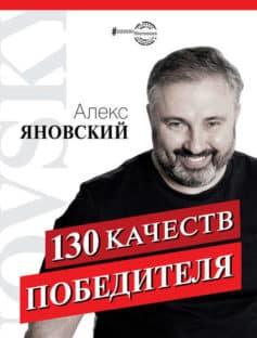 «130 качеств победителя» Алекс Яновский