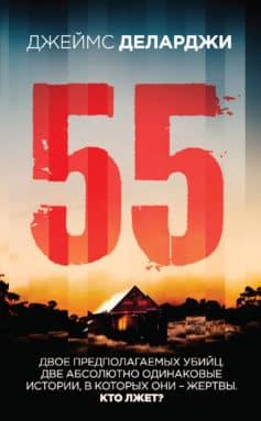 «55» Джеймс Деларджи