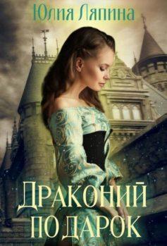 «Драконий подарок» Юлия Ляпина