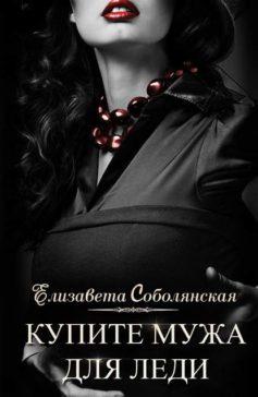 «Купите мужа для леди» Елизавета Соболянская