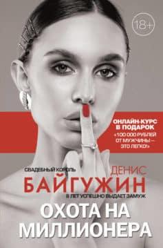 «Охота на миллионера» Денис Байгужин