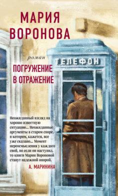 «Погружение в отражение» Мария Воронова