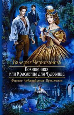 «Похищенная, или Красавица для Чудовища» Валерия Чернованова
