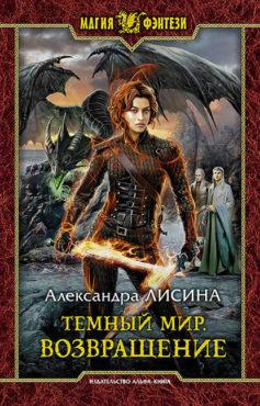 «Темный мир. Возвращение» Александра Лисина