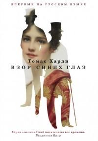 «Взор синих глаз» Томас Харди