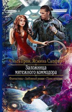«Заложница мятежного коммодора» Ясмина Сапфир, Ольга Грон