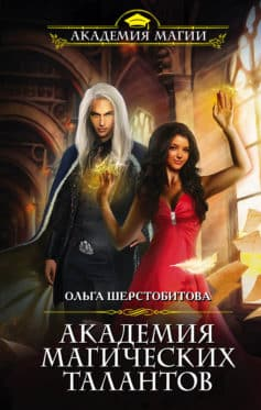 «Академия Магических Талантов» Ольга Шерстобитова