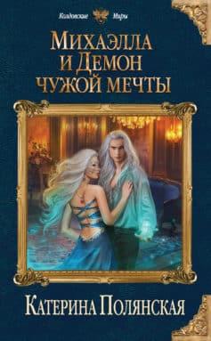 «Михаэлла и Демон чужой мечты» Екатерина Полянская