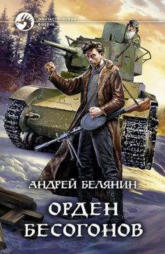 «Орден бесогонов» Андрей Олегович Белянин