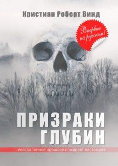 «Призраки глубин» Кристиан Роберт Винд
