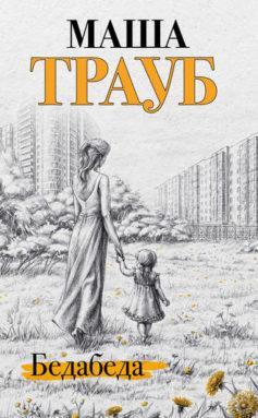 «Бедабеда» Маша Трауб