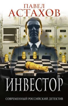 «Инвестор» Павел Астахов