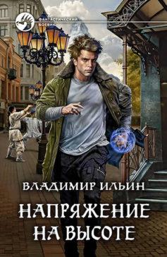 «Напряжение на высоте» Владимир Ильин