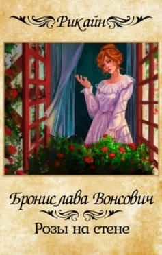 «Розы на стене» Бронислава Антоновна Вонсович