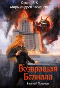 «Возвращая Белиала» Евгений Прядеев