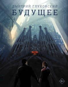«Будущее» Дмитрий Глуховский