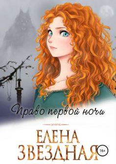 «Право первой ночи» Елена Звёздная
